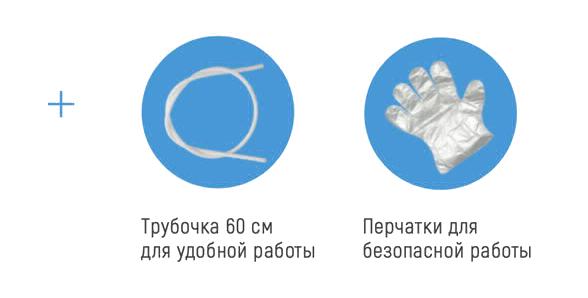 Перчатки и трубочка